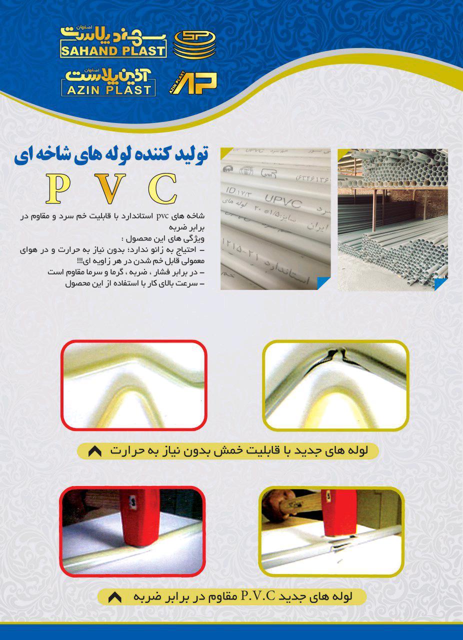 کاتالوگ محصولات سهندپلاست و آذین پلاست