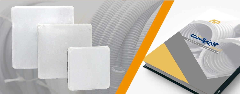 لوله های خرطومی سهند پلاست و آذین پلاست