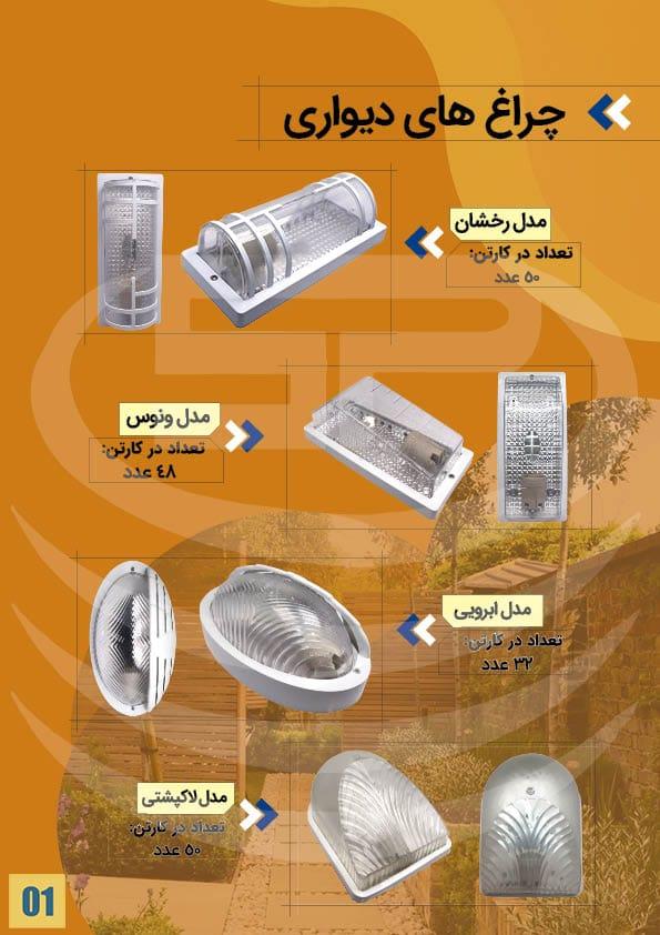 لیست چراغ های سهند پلاست